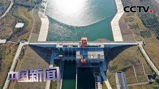 [中国新闻] 南水北调工程通水5周年 累计调水近300亿立方米   CCTV中文国际
