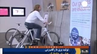 تولید برق با رکاب زنی - akhbare jaleb va ajib