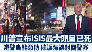 普宣布ISIS最大頭目已死|港警烏龍頻傳 催淚彈誤射回警隊|早安新唐人【2019年10月28日】|新唐人亞太電視