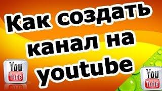 Как СОЗДАТЬ СВОЙ КАНАЛ на YouTube. Настройки канала на YouTube