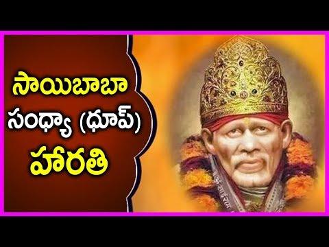Sai Baba Aarti Evening | Popular Devotional Song Of Sai Baba | Rose Telugu Movies