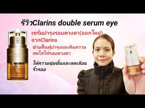 รีวิวClarins double serum eye |13/09/2021🇨🇵
