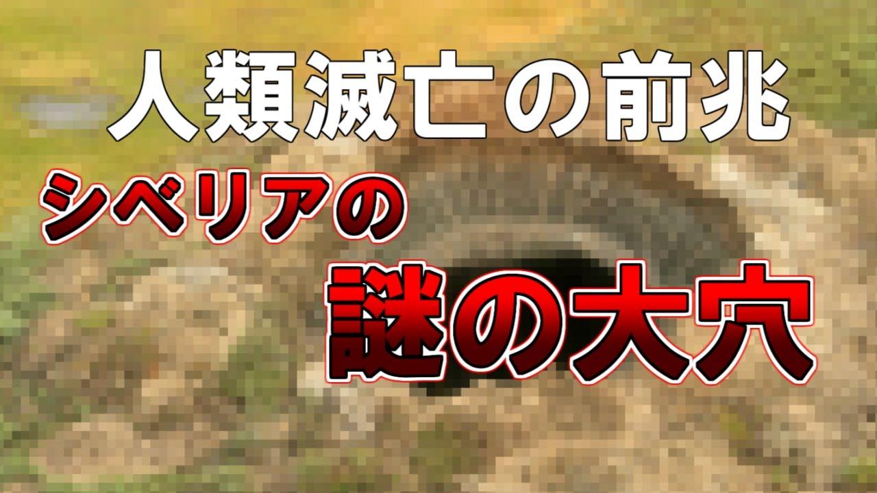 【ゆっくり解説】人類滅亡の前兆 シベリアの謎の大穴