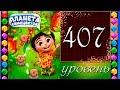 Планета самоцветов 407 уровень Прохождение Gemmy Lands Level 407 Walkthrough mp3