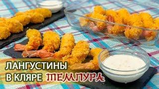 Рецепт: Сытные и вкусные лангустины в кляре