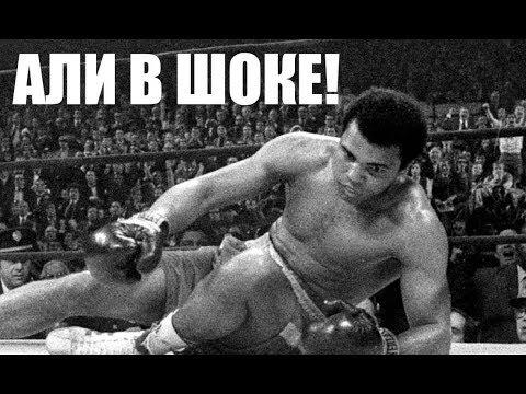 Мохаммед Али против Советских Боксеров! Реальный бой