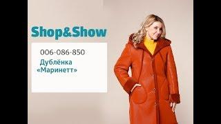 Дублёнка «Маринетт». «Shop and Show» (мода)