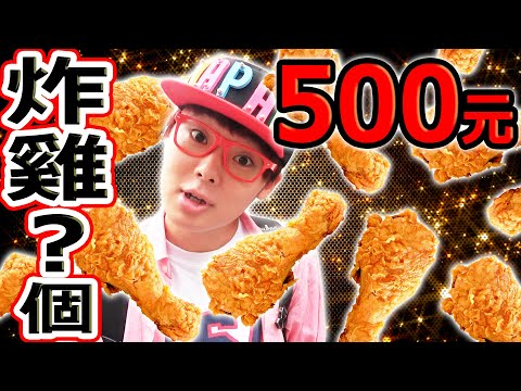 500元能夠買到多少炸雞!?吃超多炸雞的美味企劃第二彈!傳說中的Mr.3也一起登場?