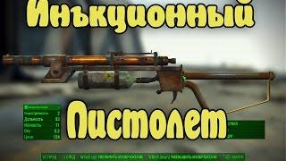 Инъекционный Пистолет Fallout 4 город Салем