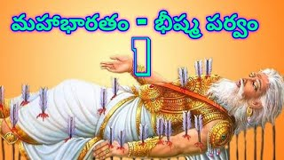 Mahabaratham - Bhishma Parvam 1 | మహాభారతం - భీష్మ పర్వము | Chaganti Koteswararao Garu