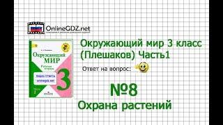 Задание 8 Охрана растений - Окружающий мир 3 класс (Плешаков А.А.) 1 часть