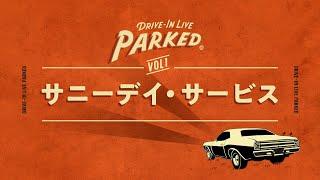 "DRIVE-IN LIVE ""PARKED"" @山梨県山中湖交流プラザ きらら 毎年スペースシャワーTVが主催する夏の野外フェスティバル「SPACE SHOWER SWEET LOVE ..."
