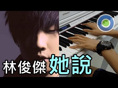 She Says 她說【Piano Cover】(JJ Lin 林俊傑)