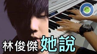 她說 鋼琴版 (主唱: JJ林俊傑)
