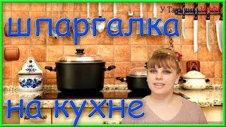 5 хитростей, которыми я пользуюсь на кухне!!!