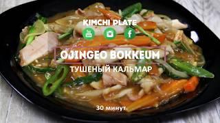 Как готовить тушеного кальмара - Ojingeo bokkeum