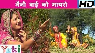 नैनी बाई को मायरो   Naini Bai Ko Mayro Vol.2   Krishna Ji Katha   Bhagwan Sahai Sen