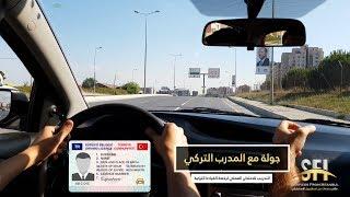 رخصة القيادة التركية / جولة مع مدرب القيادة التركي