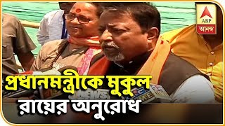 Fight in election from West Bengal, Mukul Roy requests Narendra Modi | ABP Ananda