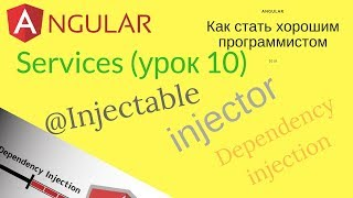 Angular (урок 10) - Services, Dependency Injection, и как это применять