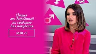 постер к видео Отзыв на препарат для похудения MBL-5 #похудение #быстропохудеть #50