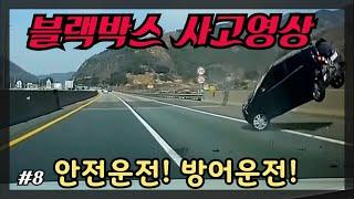 블랙박스 사고영상 - #8 - 설마하는 순간 사고로..…