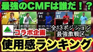 【激戦区】最強のCMFは誰だ!?使用感最強ランキングtop10!【ウイイレアプリ2020 】