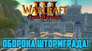 ОБОРОНА ШТОРМГРАДА Warcraft 3 #5