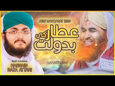 Attar Ki Badolat - New Manqabat 2019 - Muhammad Hasnain Attari | Naat Production