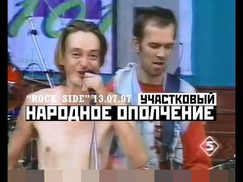 """НАРОДНОЕ ОПОЛЧЕНИЕ - Участковый (фест """"Rock Side"""", СПб, 13.07.1997, ТВ)"""