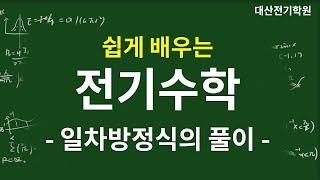 [전기기능사] 쉽게 배우는 전기수학 12강 / 일차방정…
