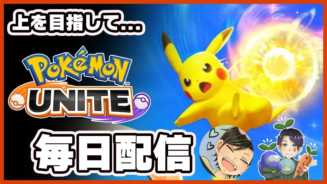 【ポケモンユナイト】とうやとランクマッチ!〈ポケモンUNITE〉