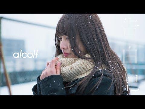 """第一話 """"告白記"""" MUSIC VIDEO alcott × カツセマサヒコ × isai Inc. -LOVE LETTERS-"""