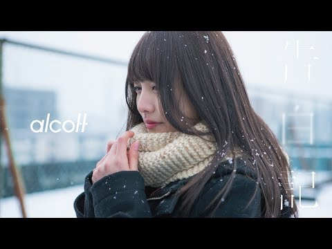 "alcott × カツセマサヒコ × isai Inc. -LOVE LETTERS- ""告白記"" MUSIC VIDEO"