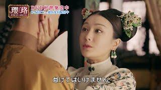 秀麗伝 ~美しき賢后と帝の紡ぐ愛~ 第34話