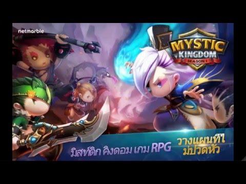 Mystic Kingdom เกมส์บนมือถือ