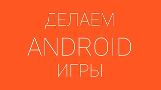 LibGDX: Урок 1. Установка и настройка проекта в Android Studio | Делаем android игры
