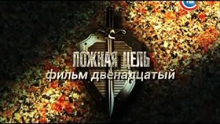 Фильм про пограничников 1 серия Ложная цель