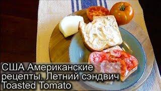 USA КИНО 1222. ENGLISH. Рецепт сэндвича с помидором. Toasted tomato sandwich