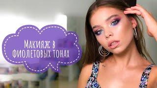 Вечерний макияж в фиолетовых тонах