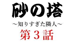 菅野美穂さん主演のドラマ【砂の塔~知りすぎた隣人~】第3話は、10月28...