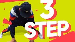 Как парням танцевать в клубе? Удиви ВСЕХ • 3 STEP / SCRAMBLE • FOOTWORK