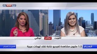 لبنانية تشتهر على فيسبوك بتقليد اللهجات | تغريدة الصباح