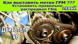 Как выставить метки ГРМ? Установить правильно левый  распредвал  ГБЦ. Двигатель V6