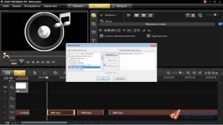 Corel VideoStudio PRO X5: Аудиофильтры