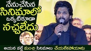 Hero Allu Arjun Speech At Ala Vaikunthapurramuloo success Celebrations In Vizag |   Filmylooks