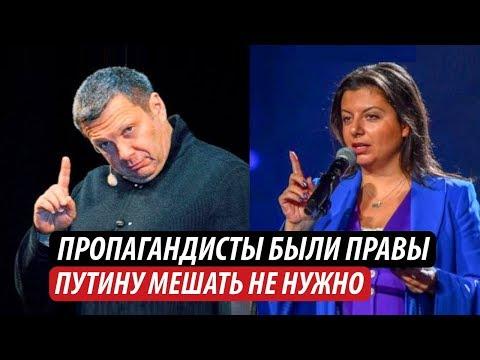 Пропагандисты были правы. Путину мешать не нужно