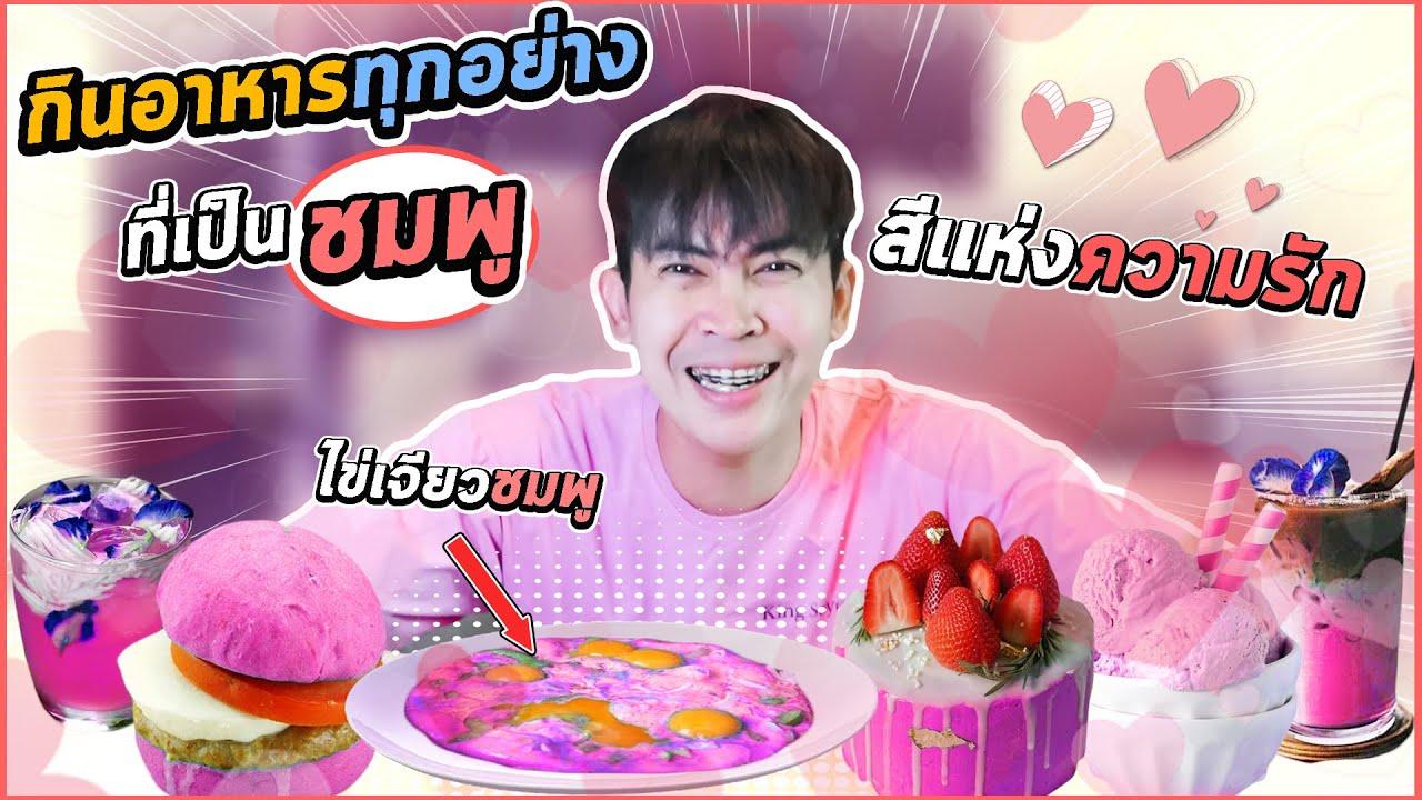 กินสีแห่งความรัก 24 ชั่วโมง กินทุกอย่างสีชมพู เขินจังหาได้จากไหนบ้างเนี้ย |เสือสุ่มกิน