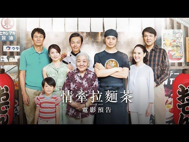 拉麵遇上肉骨茶?!【情牽拉麵茶】(Ramen Shop)中文預告 6月6日 食在思念