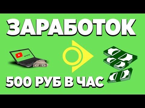 ЗАРАБАТЫВАЙ ОТ 500 РУБЛЕЙ В ЧАС ИЗ ДОМА БЕЗ ВЛОЖЕНИЙ | Яндекс Толока Заработок